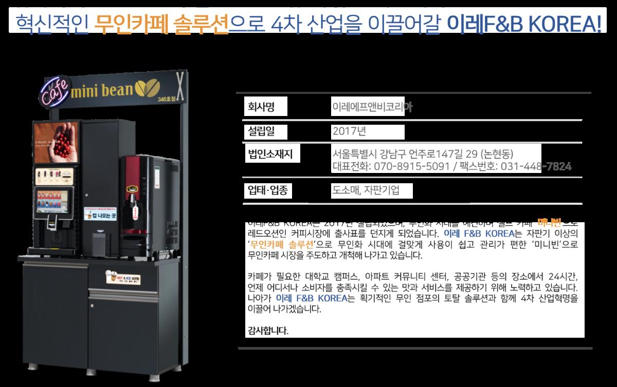 회사소개 수정 200904.png
